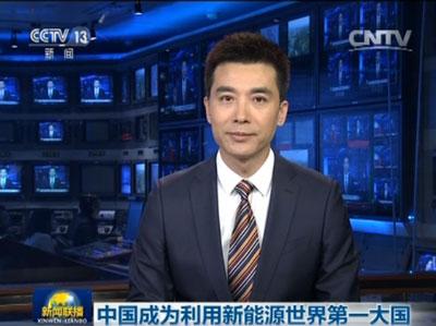 中国成为利用新能源世界第一大国