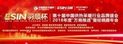 """掀起浪潮!""""羽顺杯""""第十届中国品牌盛会谁属英雄终见"""