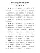 工业和信息化部关于印发《国家工业遗产管理暂行办法》