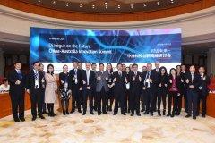 首届中澳科技创新高峰研讨会在京召开
