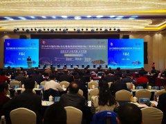 2018中国地热国际论坛在上海举办