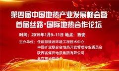 """""""2019第四届中国地热产业发展峰会暨首届 丝路・国际"""
