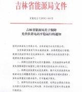 吉林省能源局关于保障光伏扶贫电站平稳运行的通知