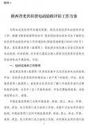 关于印发陕西省光伏扶贫电站验收评估工作方案的通知