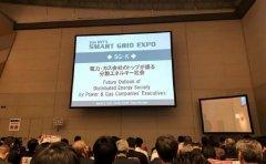 日本迎接能源的新时代