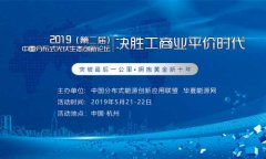 2019(第二届)中国分布式光伏生态创新论坛