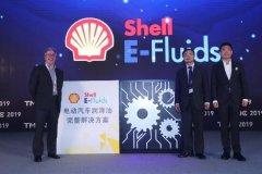 壳牌发布E-Fluids润滑油品牌 完整解决