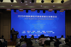 2019首届中国能源技术装备智能化 发展