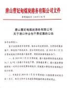 5月22日起唐山曹妃甸港口作业包干费调至16.5元/吨