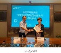 雅居乐环保集团控股湖南惠明环保能源有限公司