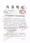 唐山再发特提文件 启动重污染天气Ⅱ级应急响应