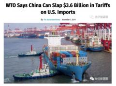WTO判定中国胜诉!取消对中国的反倾销税