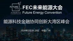 FEC未来能源大会・能源科技金融协同创新大湾区峰会