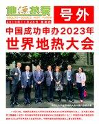 喜讯!中国成功申办2023年世界地热大会