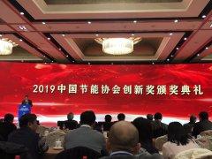 2019中国节能协会创新奖公布,36家企业获奖