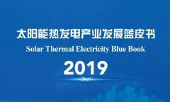 《2019太阳能热发电产业发展蓝皮书》发布