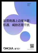维谛技术发布针对电信运营商边缘计算机会的最新研究成