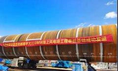 中国自主设计建造单桩基础 启程发往越南!