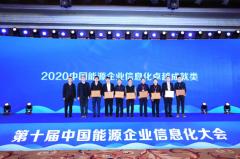 """国网信通产业集团获""""2020中国能源企业信息化卓越成就"""