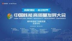 核聚湾区?能动世界丨首届中国核能高质量发展大会在深