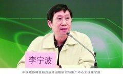 李宁波:大力推动地热产业发展 助力实现碳达峰碳中和