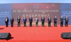 内蒙古(开滦)投资有限公司红树梁矿实现