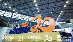 新奥动力盛装亮相第二十届中国国