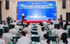 首届碳达峰碳中和绿色发展高层论坛在江西新余召开