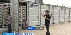 """央视丨装机规模飙涨6倍 储能行业站上""""风口"""""""