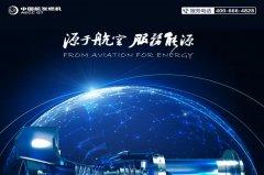 """中国航发燃机:燃气轮机在""""欧盟氢能战略""""中的关键地"""