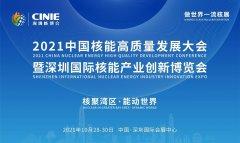 """""""核聚湾区・能动世界""""――2021深圳核博会将于10月隆"""