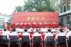 湖南省瓦斯治理和利用工程研究中心有限公司揭牌