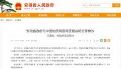 安徽省、江苏省政府官方发文:聚焦地热发展
